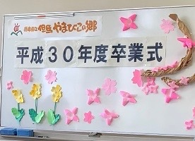 我が家の不登校中学生、兵庫県立但馬やまびこの郷で卒業式を迎える。