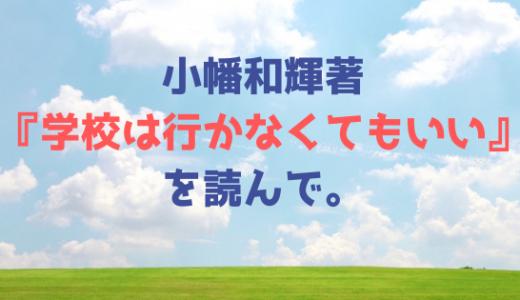 不登校を堂々と主体的に生きる~小幡和輝著『学校は行かなくてもいい』を読んで