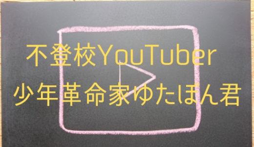 不登校YouTuber少年革命家ゆたぼん君の動画に思う~不登校は不幸じゃない