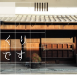 兵庫県伊丹市紹介