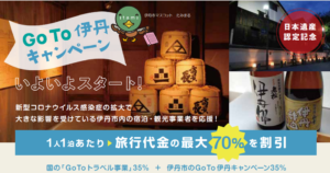 GoTo 伊丹とGoToトラベルで70パーセント割引