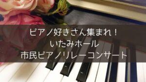 伊丹市民ピアノリレーコンサート