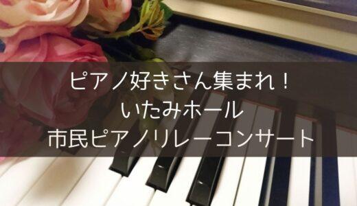 ピアノ好きさん集まれ!いたみホール市民ピアノリレーコンサート