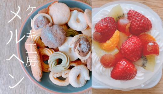 ケーキ工房メルヘン(伊丹市南野)に通ってます。だって美味しいから。
