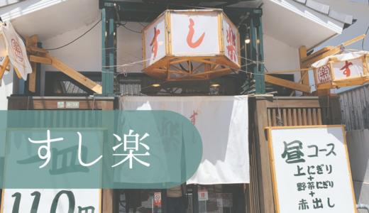 JR伊丹駅 大繁盛店デカネタ「すし楽」の昼コースのコスパが良すぎて困る