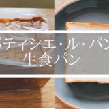 パティシエ・ル・パン生食パン