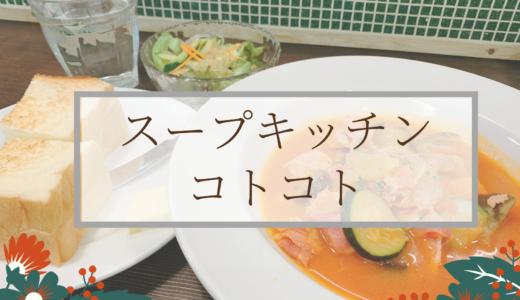 伊丹市役所近く「スープキッチンコトコト」のスープでほっこり優しくなる