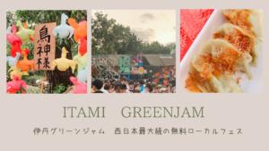 ITAMI GREENJAM伊丹グリーンジャム