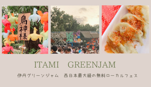 伊丹グリーンジャムは関西最大級の手作り無料フェス at 昆陽池公園(2019年レポ)