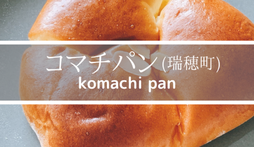 瑞穂町のコマチパン(komachi pan)は安くて美味しくて品揃え豊富。そりゃ愛されるわ。